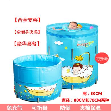 漫游宝宝婴儿游泳池--【合金支架】 --【夹棉】-【豪华版套餐】-【蓝色】-【80cm直径】可折叠