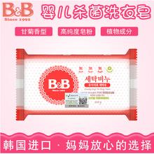 韓國保寧B&B 嬰兒殺菌洗衣皂甘菊香型 200g*3粒