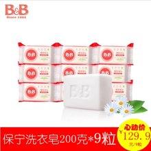 韓國保寧B&B 嬰兒洗衣皂 甘菊香型 200g*9粒 超特惠價