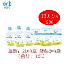 洗衣液 寶寶洗衣液 怡恩貝洗衣液12L( 6瓶*2L) 嬰兒草本親膚洗衣液 特惠超值裝