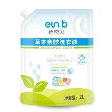 洗衣液 寶寶洗衣液 怡恩貝嬰兒草本親膚洗衣液2L(袋裝有蓋子)