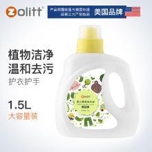 Zolitt婴幼儿专用洗衣液新生儿童宝宝植物抑菌皂液甜橙香型1.5L