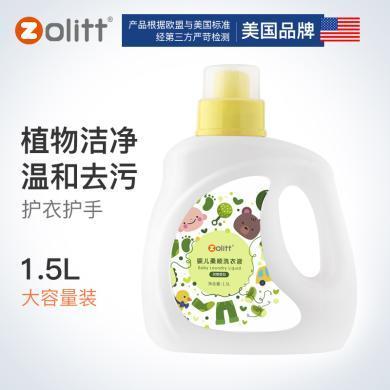 Zolitt嬰幼兒專用洗衣液新生兒童寶寶植物抑菌皂液甜橙香型1.5L