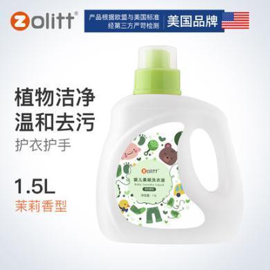 Zolitt嬰幼兒專用洗衣液新生兒童寶寶植物抑菌皂液茉莉香型1.5L