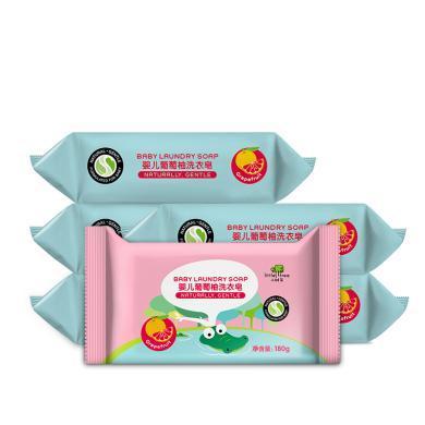 【7连包洗衣皂】英国小树苗洗衣皂宝宝专用婴幼儿童肥皂180g/块葡萄柚甜橙薰衣草3款可选