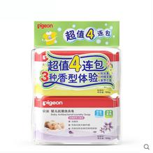 Pigeon/貝親嬰兒洗衣皂120克PL196四塊優惠裝