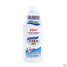 貝親 嬰兒洗衣液 濃縮型衣物清洗劑600ML MA20,新老包裝隨機發