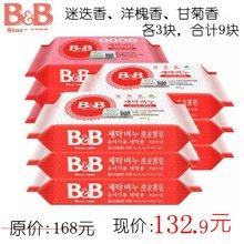 韩国保宁B&B 婴儿杀菌洗衣皂迷迭香、甘菊香、洋槐香 各3粒 合计9粒 抗菌BB皂200g*9粒 更优惠