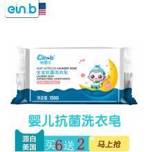 怡恩貝寶寶抗菌洗衣皂150克(商品編號:1369)