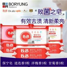 韓國洗衣皂保寧B&B洗衣皂 嬰兒殺菌洗衣皂迷迭香、甘菊香、洋槐香 各3粒 合計9粒 抗菌BB皂200g*9粒 更優惠