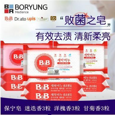 韩国洗衣皂保宁B&B洗衣皂 婴儿杀菌洗衣皂迷迭香、甘菊香、洋槐香 各3粒 合计9粒 抗菌BB皂200g*9粒 活动销售