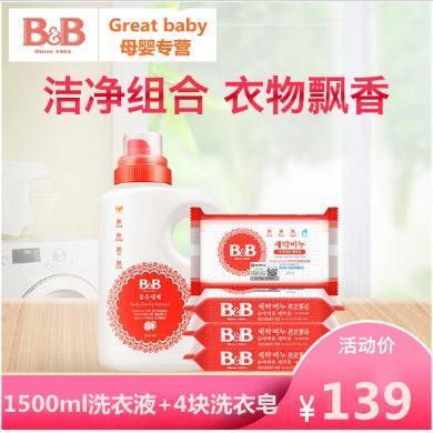 洗衣皂 洗衣液 韓國進口保寧BB新生兒桶裝洗衣液1.5L+洋槐皂200G*4