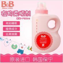 柔顺剂 韩国原装进口保宁母婴用品婴幼儿衣物瓶装柔顺剂1.5L