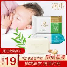 润本 婴儿洗衣皂肥皂 宝宝专用正品新生儿童抗菌去渍尿布婴儿皂bb皂 200g