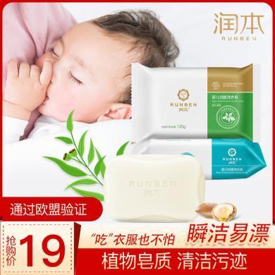 潤本 嬰兒洗衣皂肥皂 寶寶專用正品新生兒童抗菌去漬尿布嬰兒皂bb皂 200g