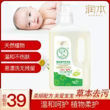 润本 婴儿洗衣液洗衣剂 宝宝衣物清洁剂 儿童衣物清洗适用 1升