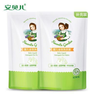 安貝兒嬰兒洗衣液補充裝小孩寶寶專用洗衣服500ML*2兒童洗衣液袋