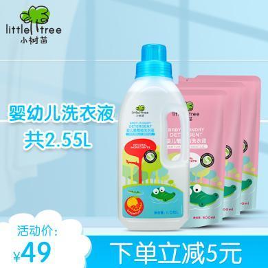 【嬰兒洗衣液2.55L】小樹苗嬰幼兒新生寶寶洗衣液葡萄柚香1瓶加3袋
