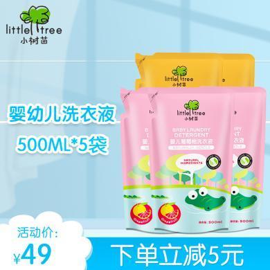 【婴儿洗衣液2.5L袋装】小树苗婴幼儿新生宝宝洗衣液500ml/袋*5袋