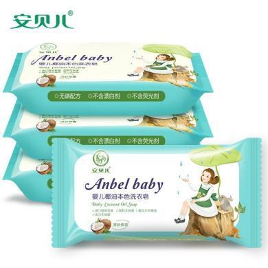 安贝儿婴儿洗衣皂宝宝专用新生幼儿童香皂洗衣服尿布皂bb婴儿肥皂125g*8包