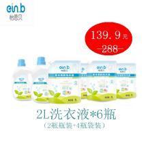 洗衣液 宝宝洗衣液 怡恩贝洗衣液12L( 6瓶*2L) 婴儿草本亲肤洗衣液 特惠超值装