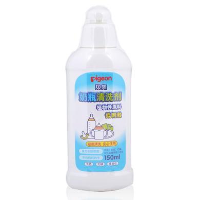 貝親奶瓶清洗劑(150ML)