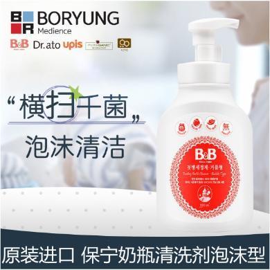 奶瓶清洗劑 保寧奶瓶清洗劑 韓國原裝進口保寧B&B 嬰兒寶寶奶瓶泡沫型清潔劑瓶裝 550ml