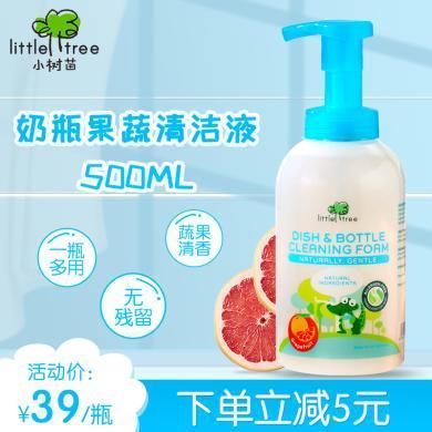 【奶瓶果蔬清洗劑500ml瓶裝】小樹苗嬰幼兒奶瓶清洗劑 水果蔬菜餐具清潔液 寶寶玩具洗滌劑