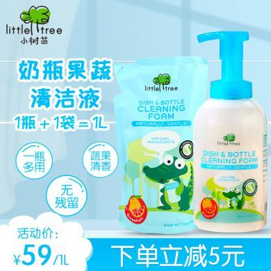 【奶瓶果蔬清洗劑1000ml】小樹苗嬰幼兒奶瓶清洗劑 水果蔬菜餐具清潔液 寶寶玩具洗滌劑