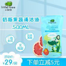 【奶瓶果蔬清洗劑500ml袋裝】小樹苗嬰幼兒奶瓶清洗劑 水果蔬菜餐具清潔液 寶寶玩具洗滌劑