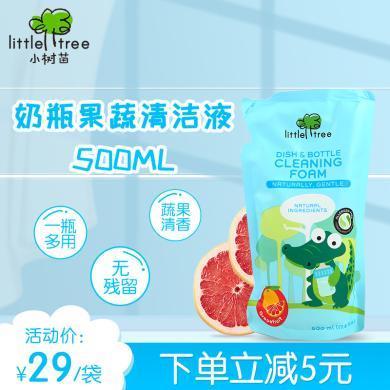 【奶瓶果蔬清洗剂500ml袋装】小树苗婴幼儿奶瓶清洗剂 水果蔬菜餐具清洁液 宝宝玩具洗涤剂