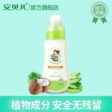安貝兒奶瓶清洗劑嬰兒天然新生果蔬玩具清潔劑清洗液洗奶瓶液無毒380毫升