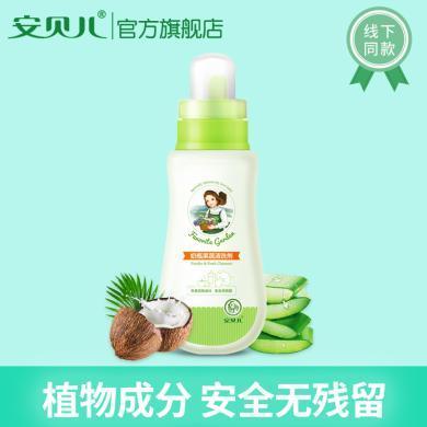 安贝儿奶瓶清洗剂婴儿天然新生果蔬玩具清洁剂清洗液洗奶瓶液无毒380毫升