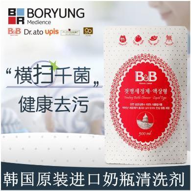 保宁奶瓶洗剂 韩国进口保宁婴幼儿奶瓶清洗剂清洁液宝宝用袋装液体型500ml 果蔬奶瓶清洗剂