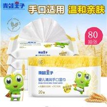 青蛙王子婴儿手口湿巾20片*4包 特惠装