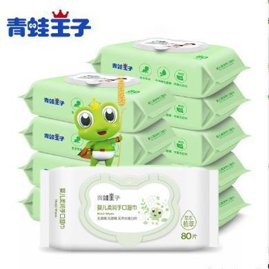 青蛙王子嬰兒80抽濕巾手口濕巾 寶寶濕巾 80片/包*10包 嬰兒濕紙巾