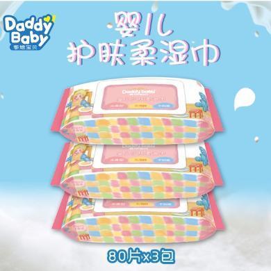 湿巾 爹地宝贝婴儿湿巾 婴儿护肤柔湿巾80片X3包装