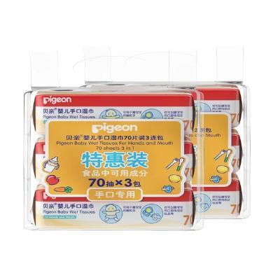 貝親濕巾寶寶手口濕巾紙進口70片6包嬰兒無香型濕紙巾PL145*2