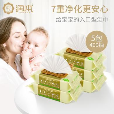 润本婴儿手口湿巾湿纸巾家用湿纸巾大包装80抽5包装