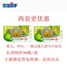 青蛙王子婴儿电热蚊香液(2瓶液+1器)2套 孕婴匀可使用 更优惠