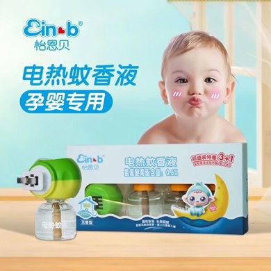 怡恩贝蚊香液加器(45ML*3瓶液+1器)无香型 电热蚊香液