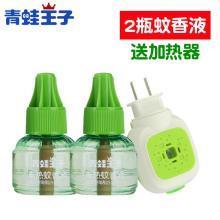 2瓶蚊香液+1器 青蛙王子电热蚊香液加器 呵护90夜(1器+45ml*2)