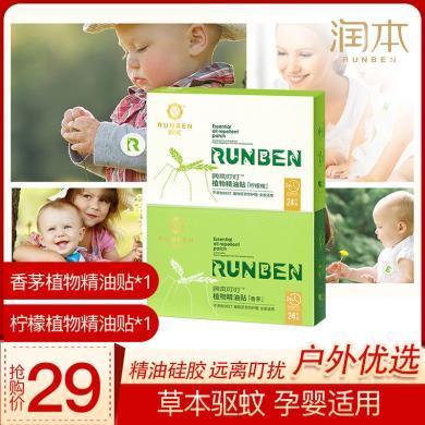 潤本 嬰兒防蚊貼植物精油驅蚊蟲 卡通滅蚊防蚊貼 兒童寶寶用防蚊貼 2盒