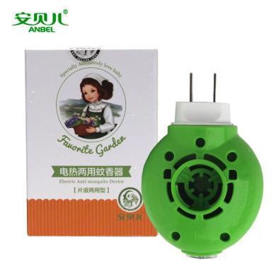 安貝兒 嬰兒電熱蚊香器 電蚊香片液兩用型 驅蚊加熱器插頭可旋轉