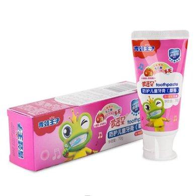 青蛙王子儿童牙膏(草莓)70g 防护牙膏 宝宝牙膏