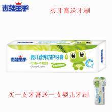 青蛙王子婴儿营养防护牙膏 宝宝牙膏【买1支送1支婴儿牙刷】编号:05687