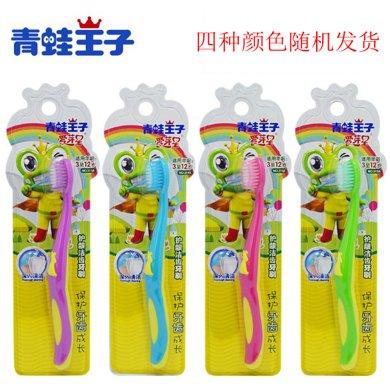 青蛙王子愛牙星兒童護齦潔齒牙刷 編號02860 青蛙王子兒童牙刷