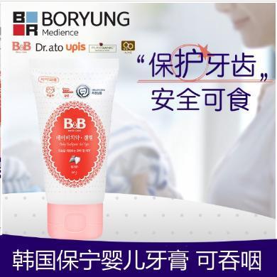 嬰兒牙膏 保寧BB嬰幼兒進口牙膏無氟可食凝膠型草莓40g