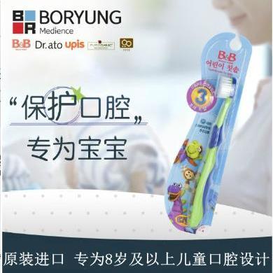 保宁儿童牙刷  韩国保宁B&B儿童牙刷幼儿软毛儿童牙刷 8岁以上 3阶段 原装进口