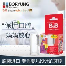 婴儿牙刷 韩国B&B保宁进口婴儿牙刷 婴幼儿牙刷0-2岁新生儿手指套硅胶牙刷